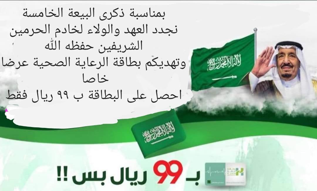 مددنا عرض 99ريال بطاقة الرعايه الصحيه