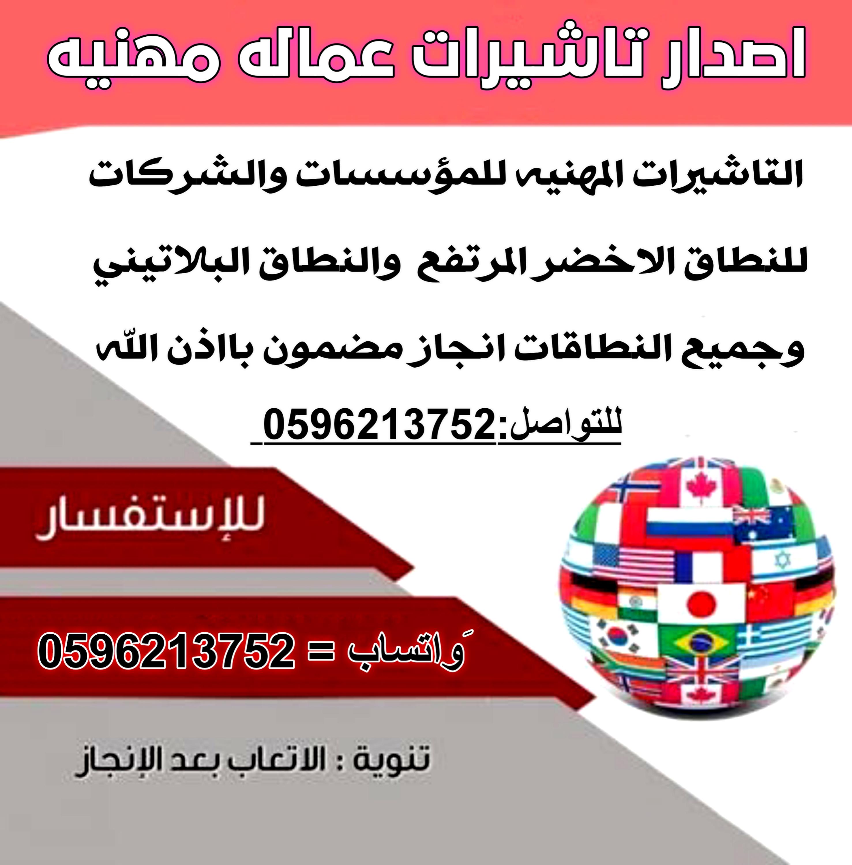 الترخيص لزواج السعوديين و تاشيرات موسسات