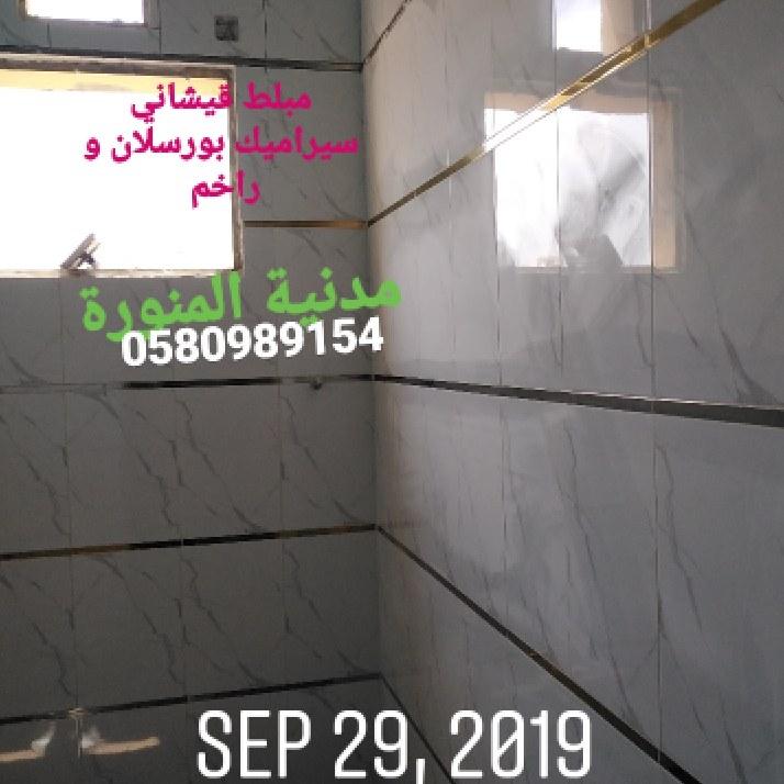 مبلط بلاط بالمدينة 0580989154